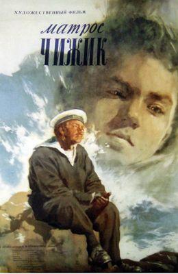 Матрос Чижик (1955)