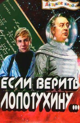 Фильм Если верить Лопотухину (1983) - актеры и роли ...