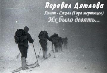 Статья: Тайна перевала Дятлова