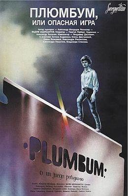 Плюмбум, или Опасная игра (1986)