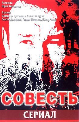 Совесть (1974)