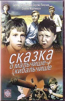 Сказка о Мальчише-Кибальчише (1964)