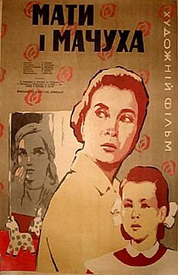 Мать и мачеха (1964)