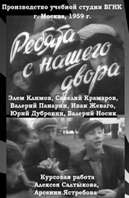 Ребята с нашего двора (1959)
