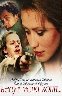 Несут меня кони (1996)