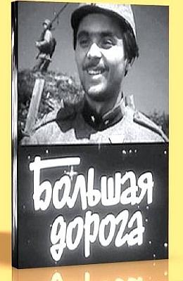 Большая дорога (1962)