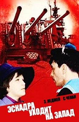 Эскадра уходит на запад (1965)