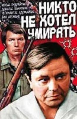 http://kino-ussr.ru/uploads/posts/2013-12/1387178289_nikto-ne-hotel-umirat-1965.jpg
