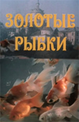 Золотые рыбки (1981)
