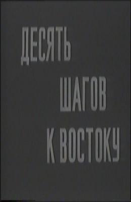 Десять шагов к Востоку (1960)