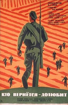 Кто вернётся - долюбит (1966)