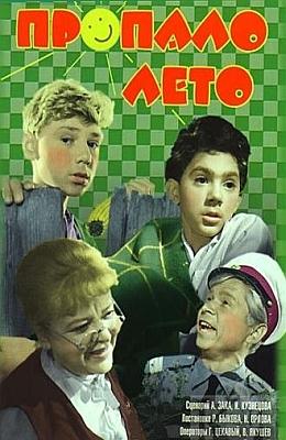 Пропало лето (1963)