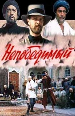 торрент фильм непобедимый 1983
