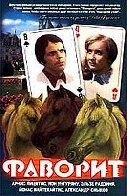 Фаворит (1976)