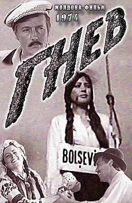 Гнев (1974)