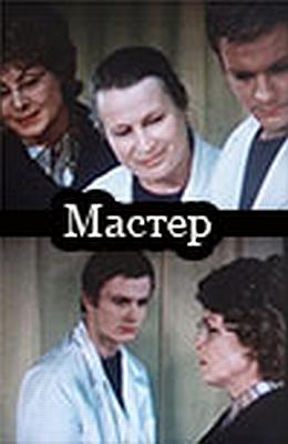 Скачать Торрент Фильм Мастер 1976 - фото 2