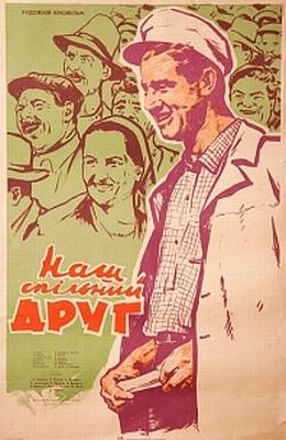 Наш общий друг (1961)
