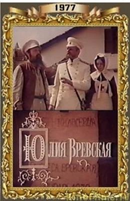 Юлия Вревская (1977)