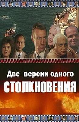 ��� ������ ������ ������������ (1984)