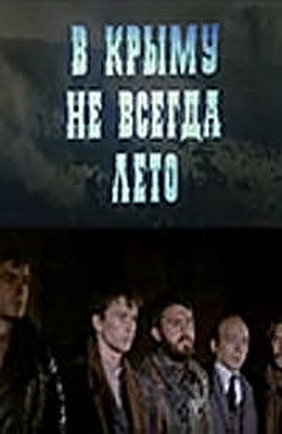 В крыму не всегда лето  кинопоиск