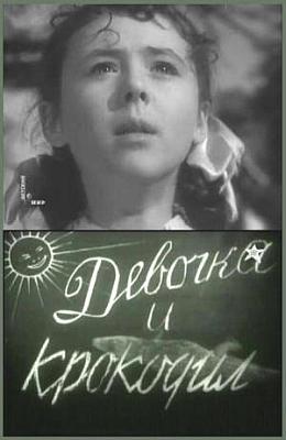 Девочка и крокодил (1956)