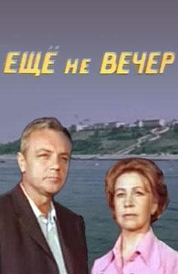 Ещё не вечер (1974)