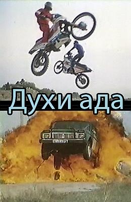 Духи ада (1992)