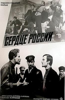 Сердце России (1970)