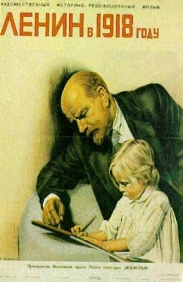 Ленин в 1918 году (1939)