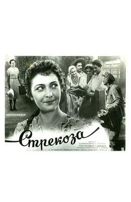 �������� (1954)
