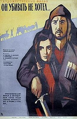 стрекоза 1954 фильм