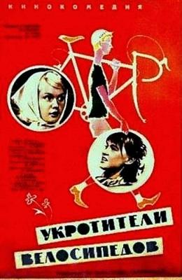 ���������� ����������� (1963)