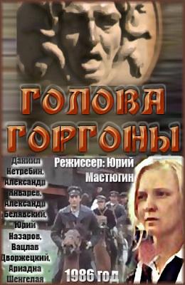 Голова Горгоны (1986)