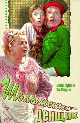 Шельменко-денщик (1971)