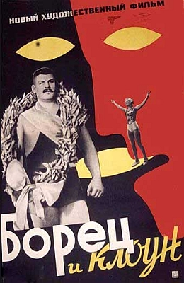 ����� � ����� (1957)