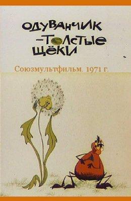 ��������� - ������� ���� (1971)