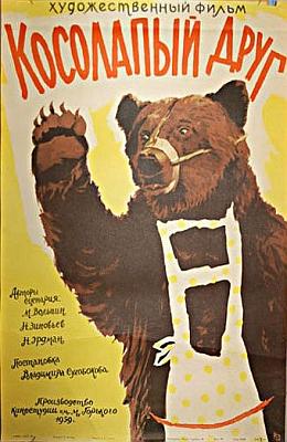 Косолапый друг (1959)