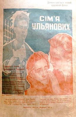 Семья Ульяновых (1957)