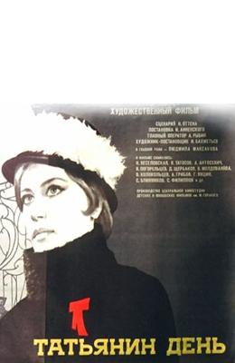 �������� ���� (1967)