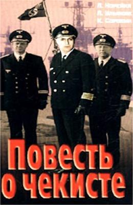 ������� � ������� (1969)