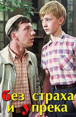 ��� ������ � ����� (1962)