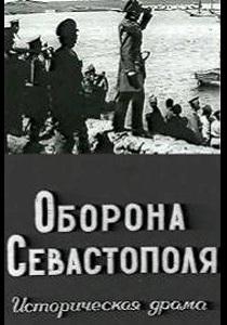 Оборона Севастополя (1911)