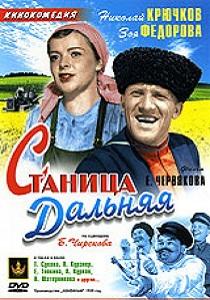 Станица Дальняя (1939)