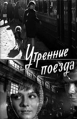 �������� ������ (1963)