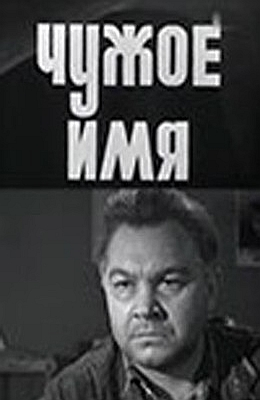 ����� ��� (1966)