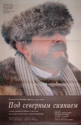 Под северным сиянием (1990)