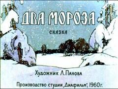 Аудио: Русская народная сказка - Два Мороза (чит. Н.Литвинов)