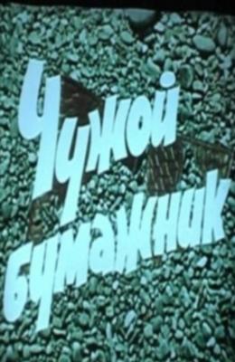 ����� �������� (1961)