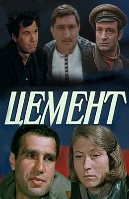 Цемент (1973)