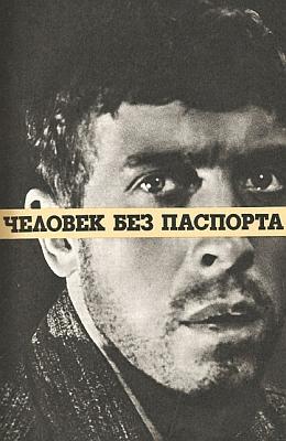 ������� ��� �������� (1966)